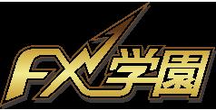 FX初心者でもわかるFX入門サイト|FX学園