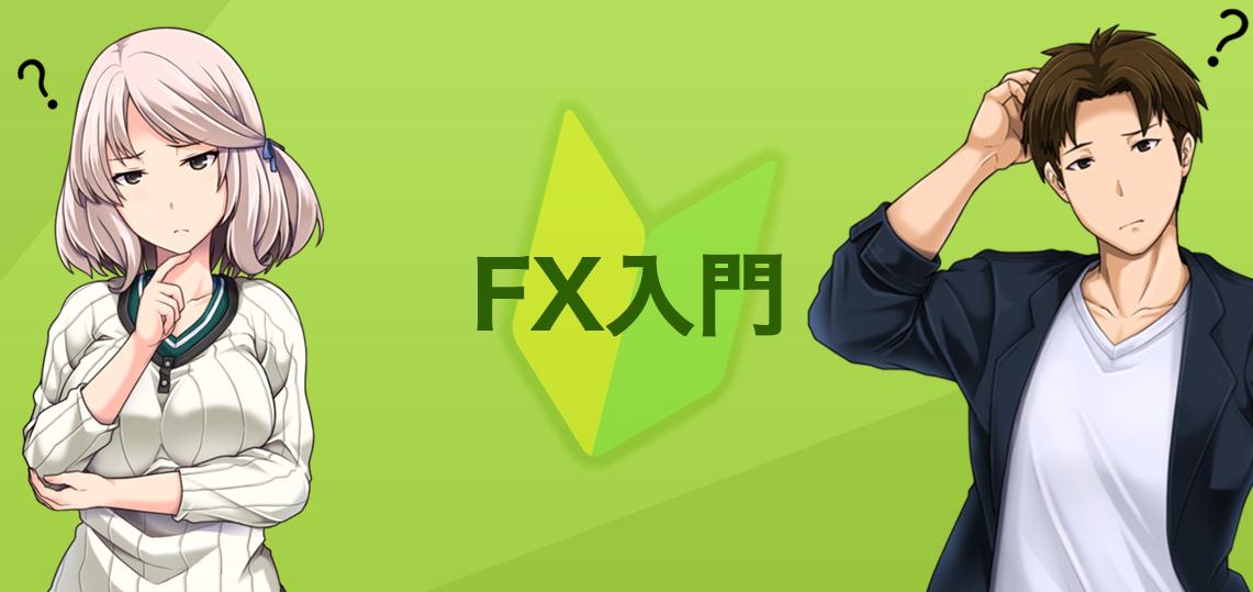 【初心者必見】FXの基礎から始め方までを紹介