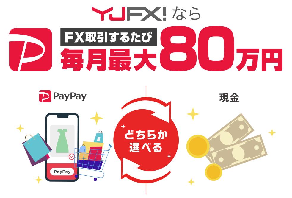 YJFX!で毎月最大80万円分のPayPayまたは現金がもらえる!