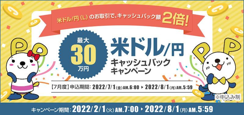 FXプライム10万円キャッシュバックキャンペーン