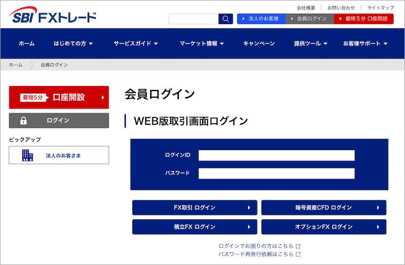 SBIFXトレードのログイン画面