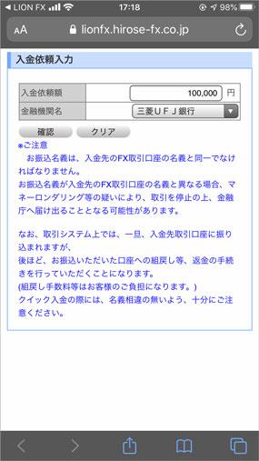 ヒロセ通商のクイック入金画面