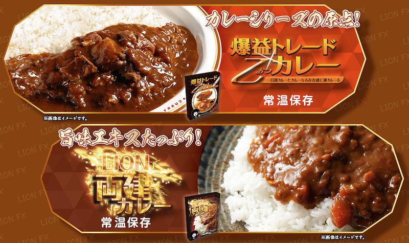 ヒロセ通商の豪華食品プレゼントキャンペーン