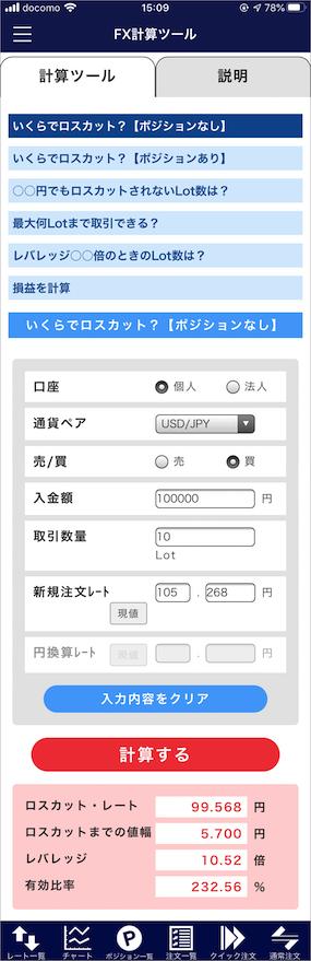 ヒロセ通商(LION FX)のスマホアプリのFX計算ツール